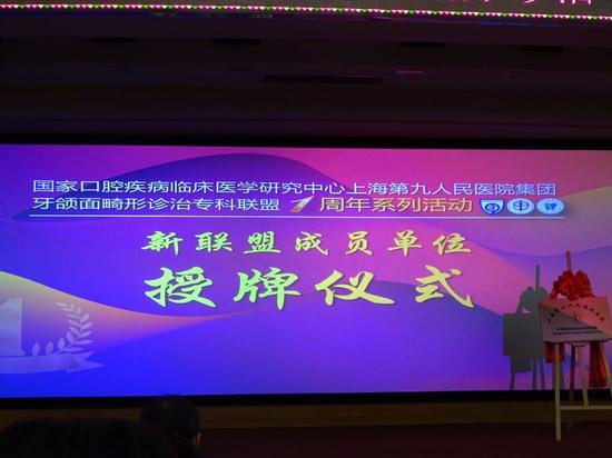 哈市第一院加盟上海第九人民医院集团牙颌面畸形诊治专科联盟