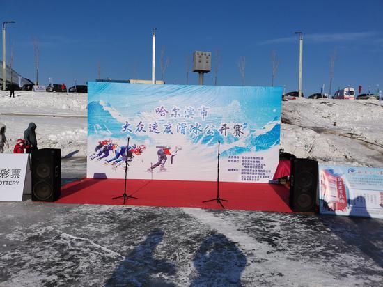哈尔滨市大众速度滑冰公开赛盛大开幕啦!