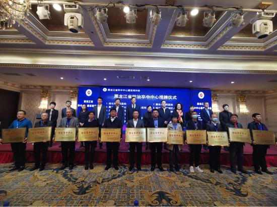 与会领导为黑龙江省2021年首批十二家黑龙江省防治卒中中心授牌