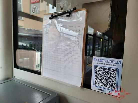 """一车一码接受乘客监督 2204台公交车带""""身份证""""运营"""