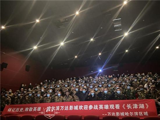哈市百名老兵受邀走进影院观看《长津湖》