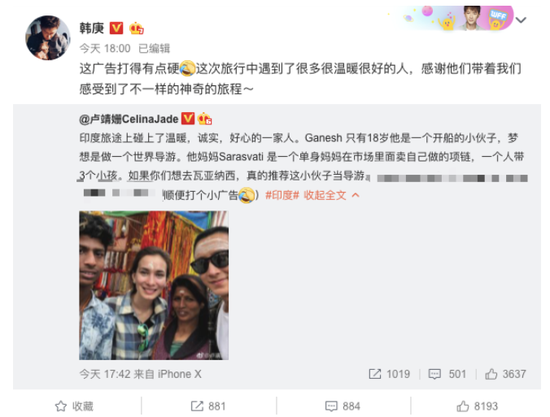 韩庚卢靖姗帮导游宣传