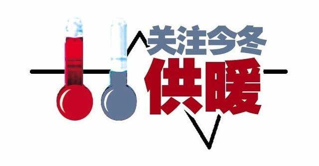 黑龙江省11个市(地)开栓供热
