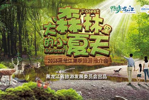 """《大森林里的小夏天》上海""""点映"""""""