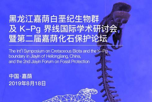 直播:第二届嘉荫化石保护论坛
