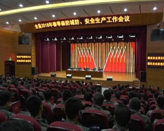 嘉荫县2018年春季森防城防、安全生产工作会议召开