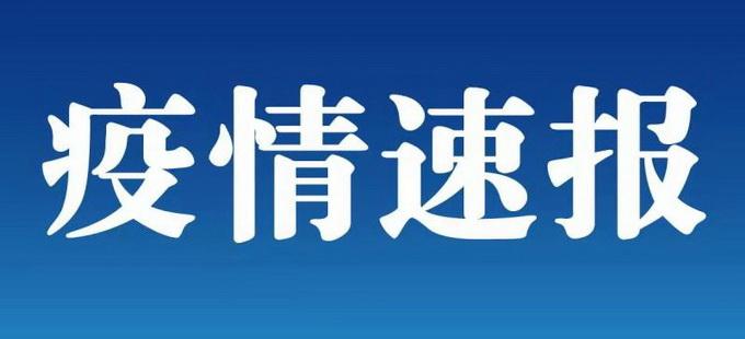 10月25日无新增 黑龙江省最新疫情通报