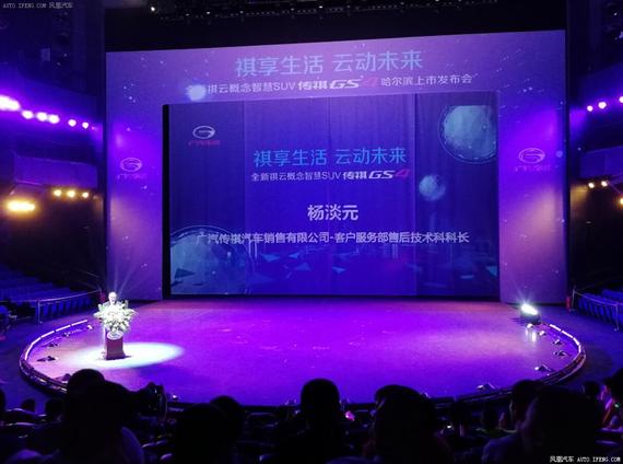 广汽传祺汽车销售有限公司客户服务部售后技术科科长--杨淡元先生致辞