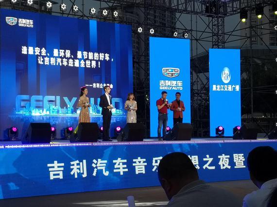 吉利汽车东北营销事业部总监刘鹏致辞