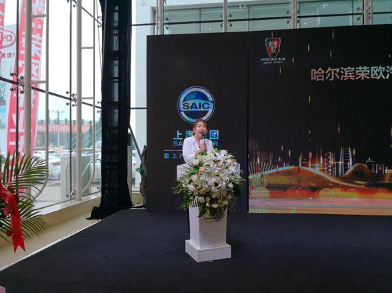 哈尔滨荣欧汽车销售服务有限公司总经理陈鹤女士致辞
