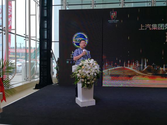 上汽集团荣威汽车东北区域总经理刑伟先生致辞