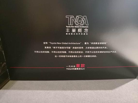 奕泽-一汽丰田首款TNGA丰巢概念SUV