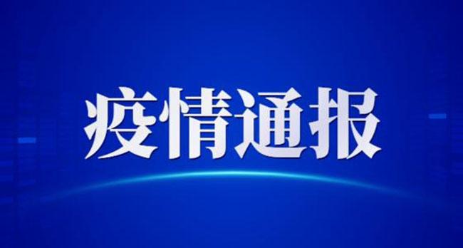 新增本土确诊病例1例 无症状感染者3例 黑龙江省最新疫情通报