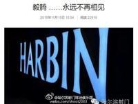 球迷团体公开信:抵制毅腾 毅腾不能代表哈尔滨