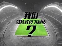 再发公开信 哈尔滨球迷欲成立属于黑龙江的球队