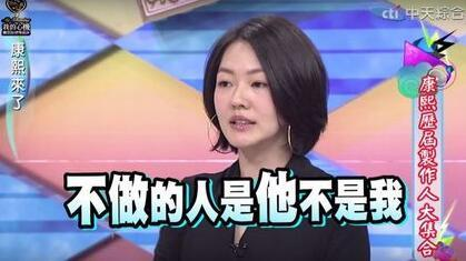 小S呛蔡康永 遭《康熙》制作人吐槽爱请假