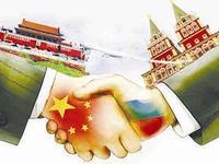 中俄全面合作承载区