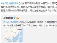 林口地震属于深源地震 当地暂无伤亡报告
