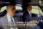 奥巴马现身美国搞笑网络剧 自曝只穿同色内衣