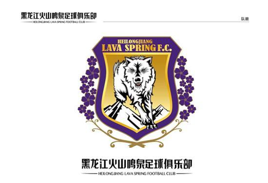 黑龙江火山鸣泉足球俱乐部队徽