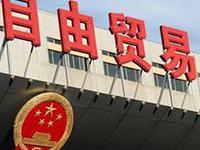 全国政协委员:以哈尔滨为中心设立中俄自贸区