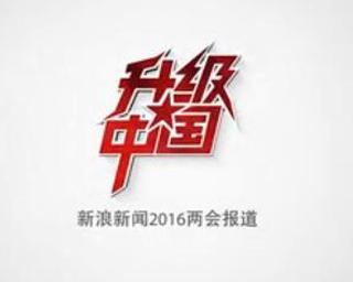 新浪新闻2016两会报道:升级中国