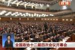 政协审议十二届四次会议议程 没有意见鼓掌通过