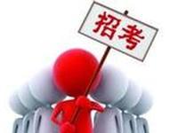 黑龙江2016年度公检法系统考试录用公务员公告