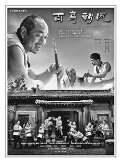 图为《百鸟朝凤》海报