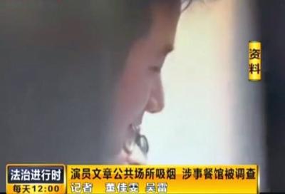 文章在火锅店包房内抽烟视频截图