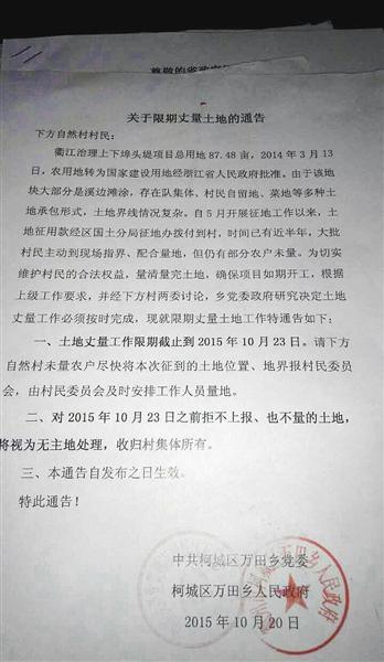 """2015年10月,柯城区万田乡政府发布的""""关于限期丈量土地的通告""""。"""