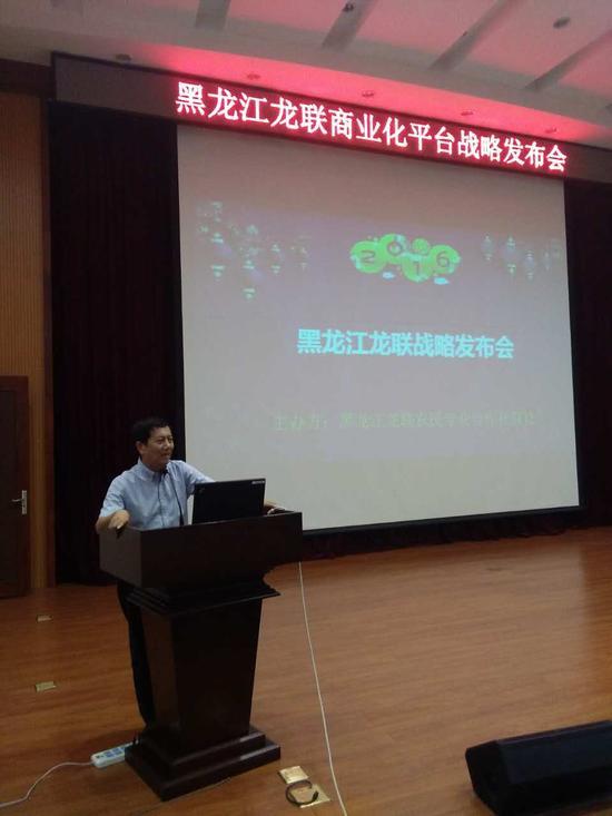 黑龙江省农委副主任李连瑞在会议上做了重要讲话