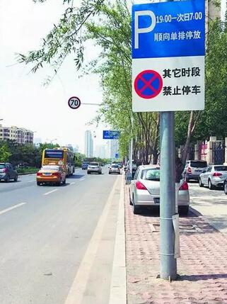 限时停车指示牌