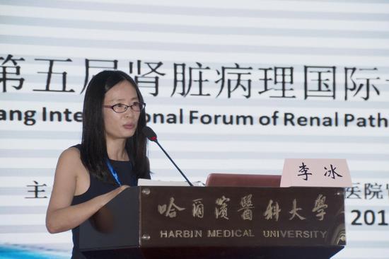 办第五届黑龙江省肾脏病理国际论坛在哈尔滨医