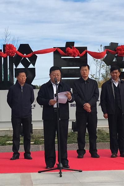黑龙江省农垦九三管理局局长王晓春致辞
