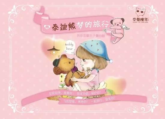 11月接档舞台剧《泰迪熊》