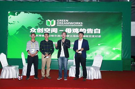 黑龙江生态农业双创论坛及成果展启动现场