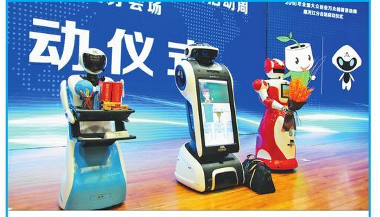 图为2016年全国大众创业万众创新活动周黑龙江分会场启动仪式上,分别代表科技人员、大学生和农民的3台机器人。本报记者蒋国红摄