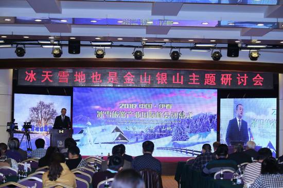 伊春冰雪旅游产业发展国际峰会闭幕