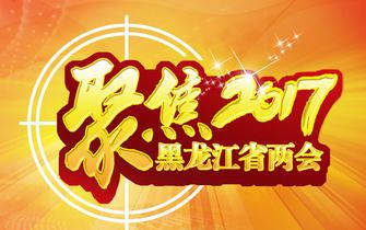 """黑龙江省进入""""两会""""时间"""