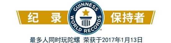 铁力成吉尼斯世界纪录保持ftj