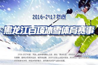 黑龙江百项冰雪体育赛事