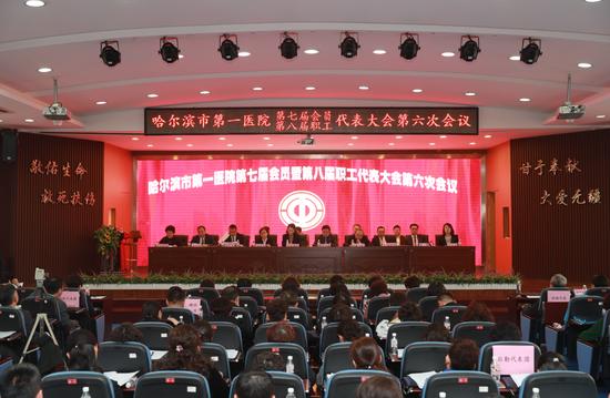 1哈尔滨市第一医院隆重召开了第七届会员暨第八届职工代表大会第六次会议