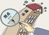 22城加码楼市调控 北京30%在途单或无法网签