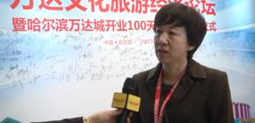 刘秀丽:通过区域联盟把东北景区推向全国