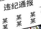 中央军委纪委通报10起典型违纪问题