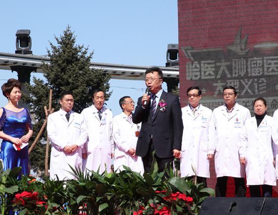 哈医大肿瘤医院院长于凯江宣布大型义诊开始