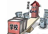 伊春小老板在北京奋斗8年 为孩子关掉公司在哈买校区房
