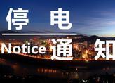 5月3-10日停电来袭 南岗道里道外香坊部分区域停电