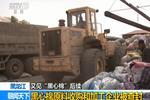 黑龙江:又见黑心棉后续——原料收购和加工企业被查封